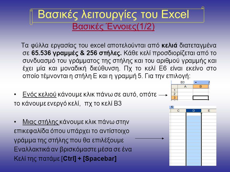 Βασικές λειτουργίες του Excel Βασικές Έννοιες(1/2)