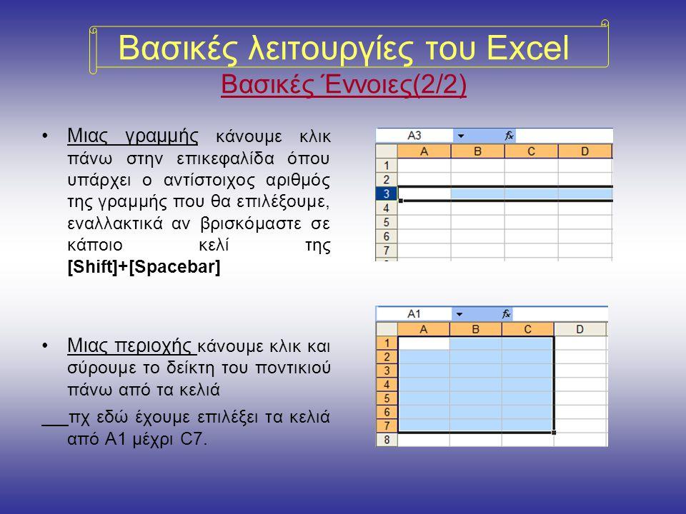 Βασικές λειτουργίες του Excel Βασικές Έννοιες(2/2)