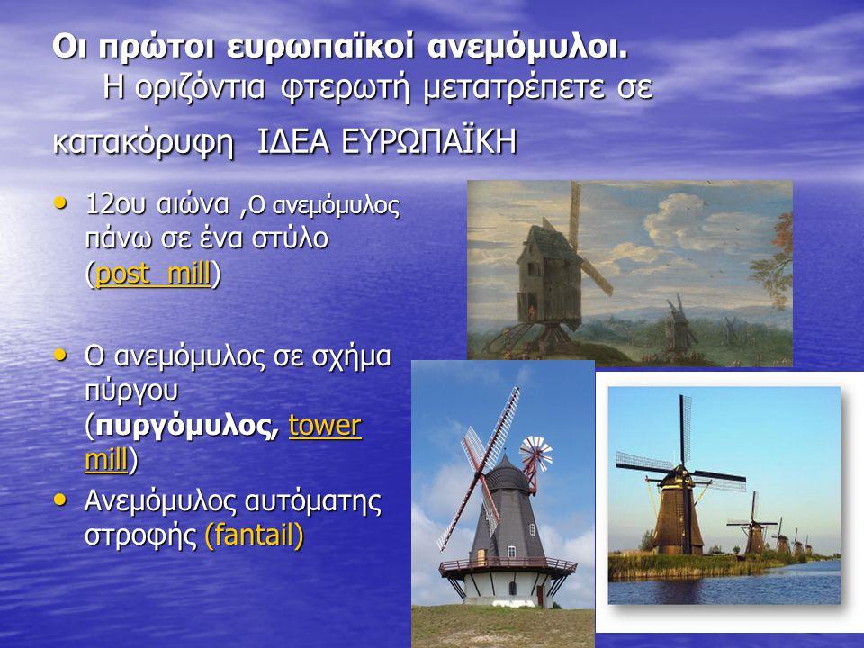 Οι πρώτοι ευρωπαϊκοί ανεμόμυλοι