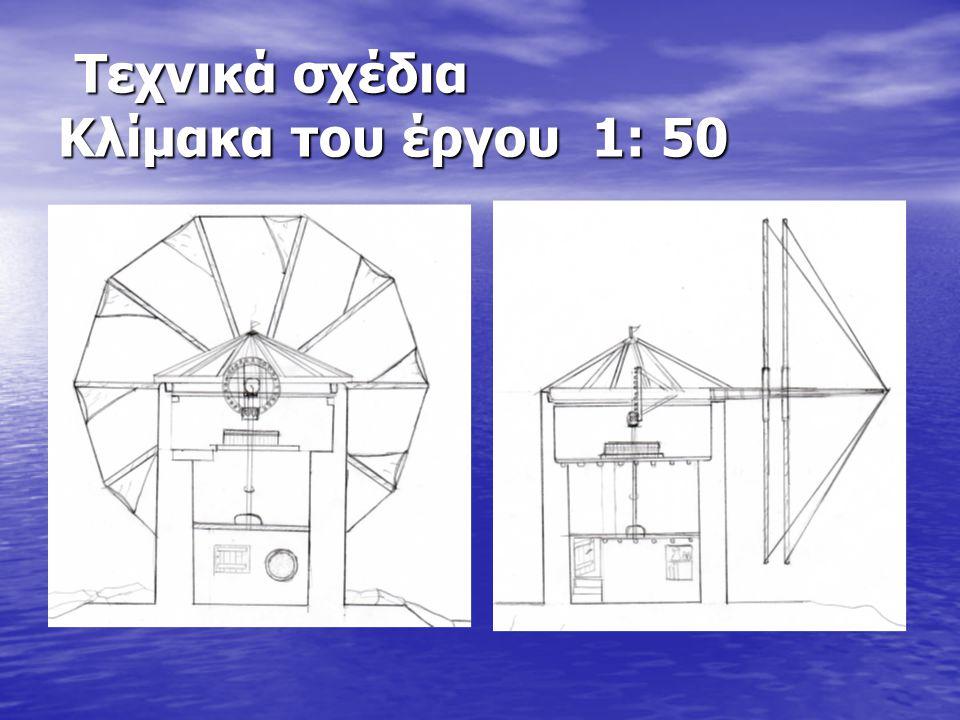 Τεχνικά σχέδια Κλίμακα του έργου 1: 50