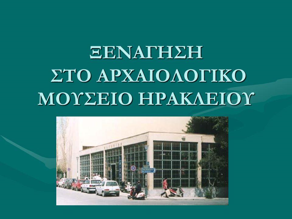 ΞΕΝΑΓΗΣΗ ΣΤΟ ΑΡΧΑΙΟΛΟΓΙΚΟ ΜΟΥΣΕΙΟ ΗΡΑΚΛΕΙΟΥ