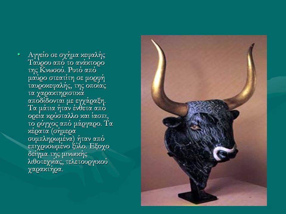 Αγγείο σε σχήμα κεφαλής Ταύρου από το ανάκτορο της Κνωσού