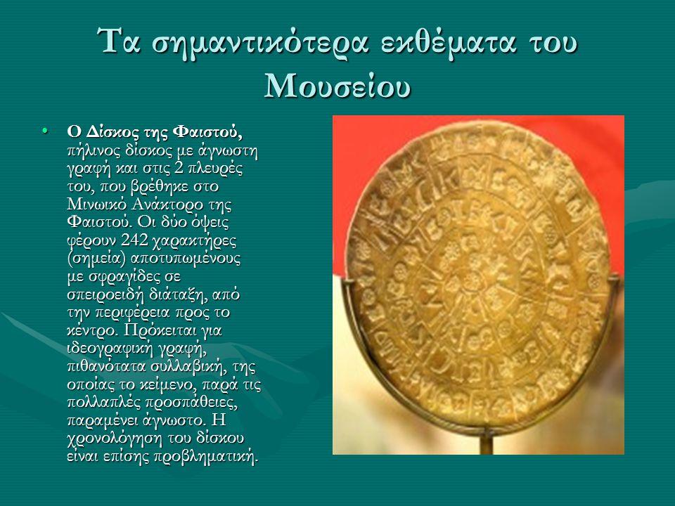 Τα σημαντικότερα εκθέματα του Μουσείου