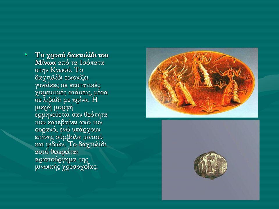 Tο χρυσό δακτυλίδι του Μίνωα από τα Iσόπατα στην Κνωσό