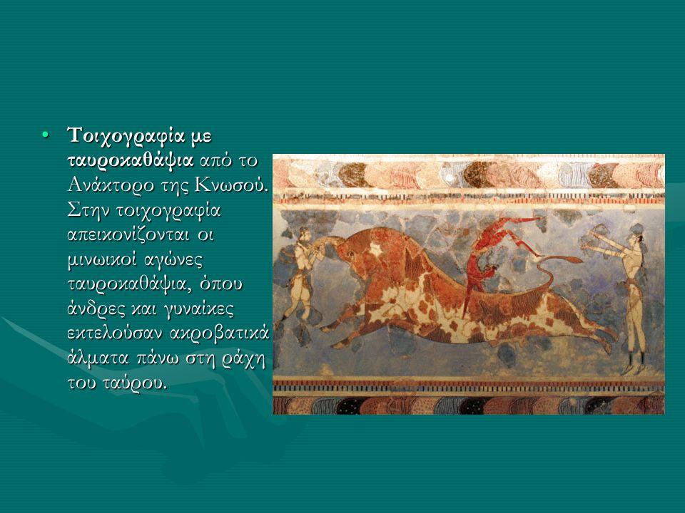 Tοιχογραφία με ταυροκαθάψια από το Aνάκτορο της Kνωσού