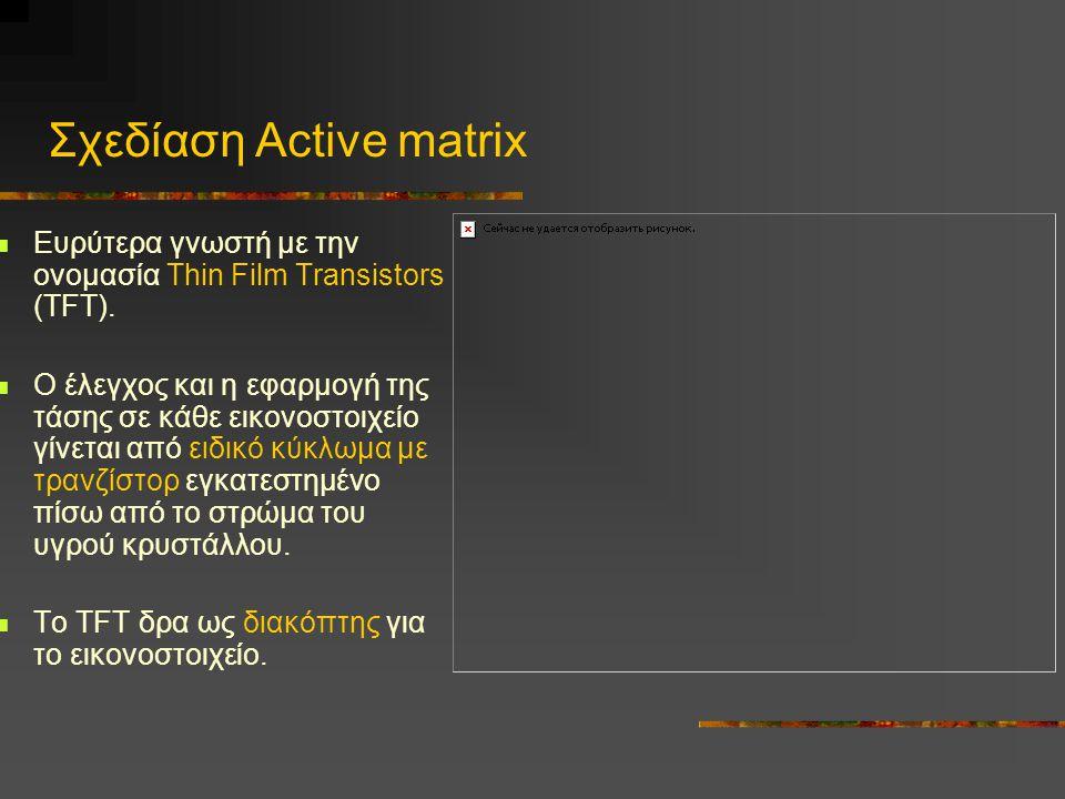 Σχεδίαση Active matrix