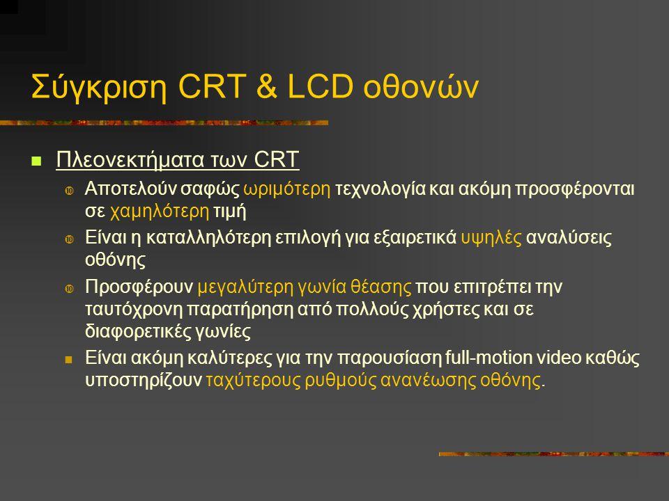 Σύγκριση CRT & LCD οθονών