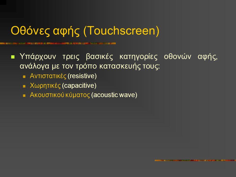 Οθόνες αφής (Touchscreen)
