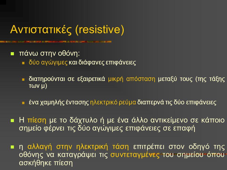 Αντιστατικές (resistive)