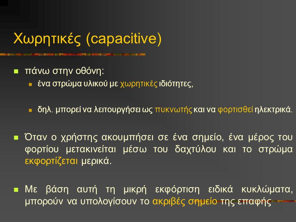 Χωρητικές (capacitive)