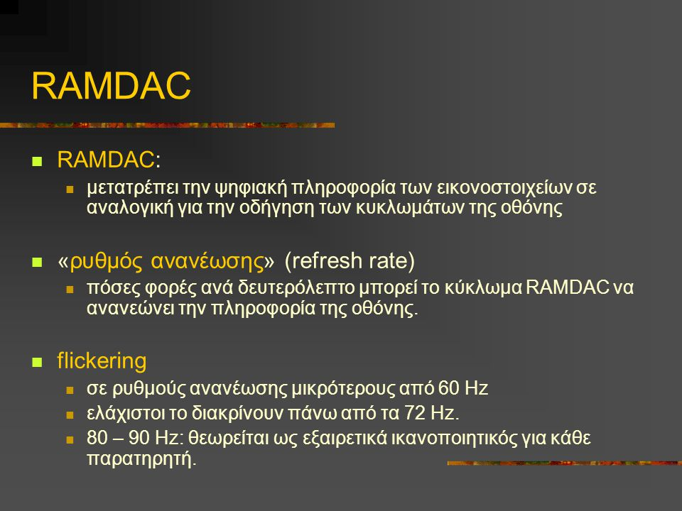 RAMDAC RAMDAC: «ρυθμός ανανέωσης» (refresh rate) flickering