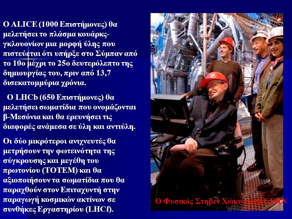 Ο Φυσικός Στηβεν Χώκινς στο CERN