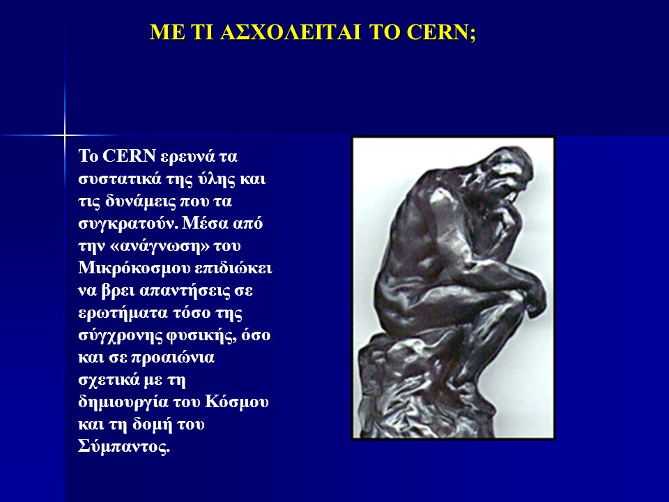 ΜΕ ΤΙ ΑΣΧΟΛΕΙΤΑΙ ΤΟ CERN;