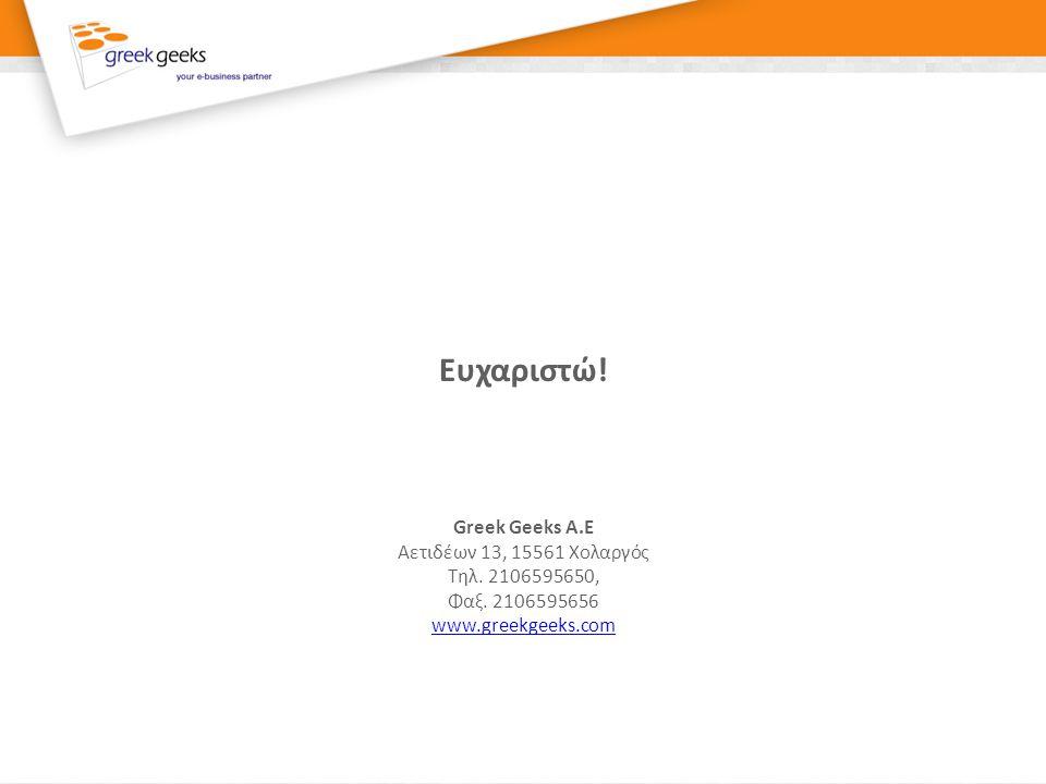 Ευχαριστώ! Greek Geeks Α.Ε Αετιδέων 13, 15561 Χολαργός