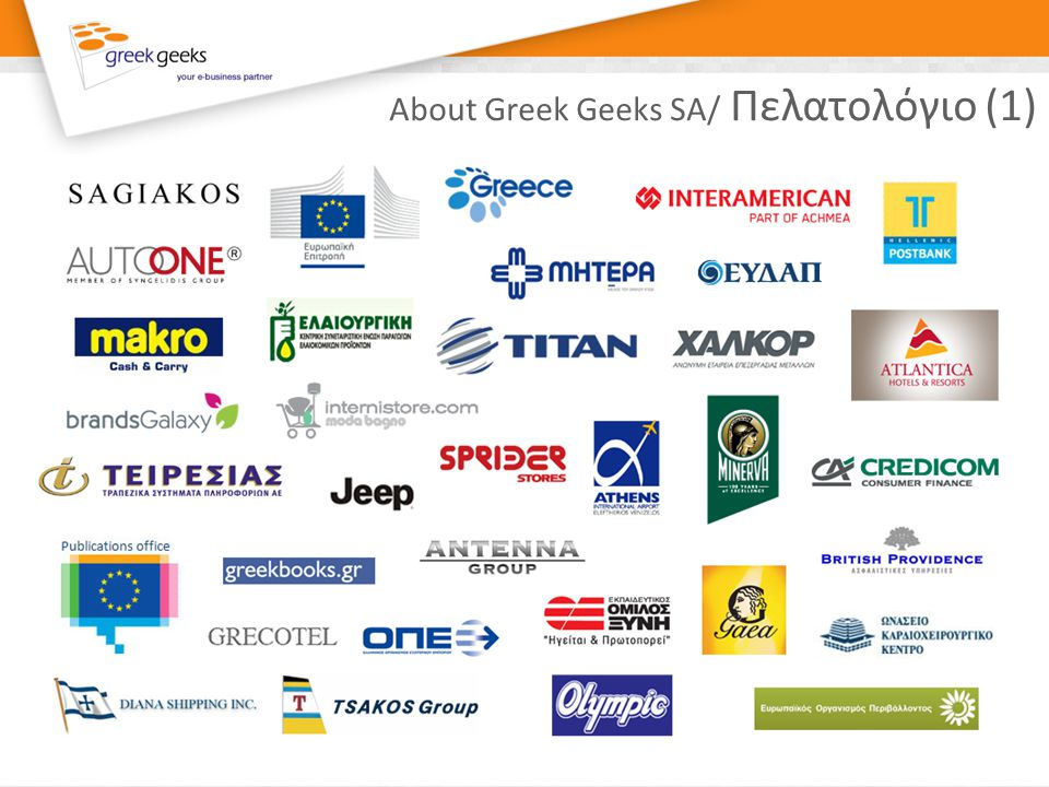About Greek Geeks SA/ Πελατολόγιο (1)