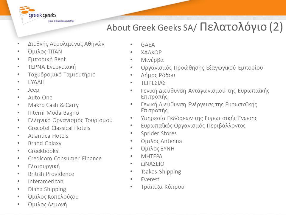 About Greek Geeks SA/ Πελατολόγιο (2)