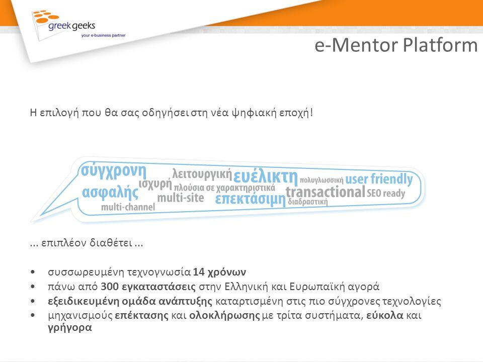 e-Mentor Platform Η επιλογή που θα σας οδηγήσει στη νέα ψηφιακή εποχή!
