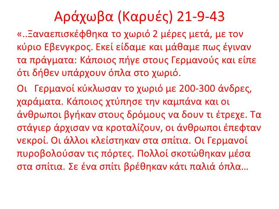 Αράχωβα (Καρυές) 21-9-43