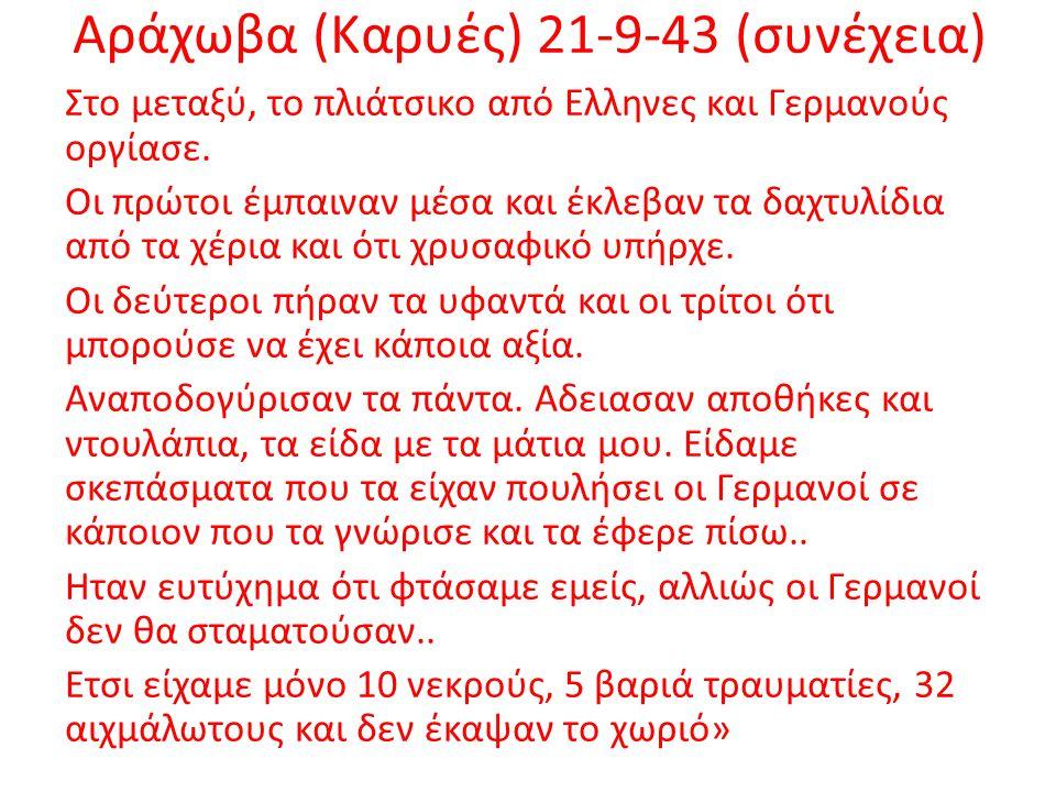 Αράχωβα (Καρυές) 21-9-43 (συνέχεια)
