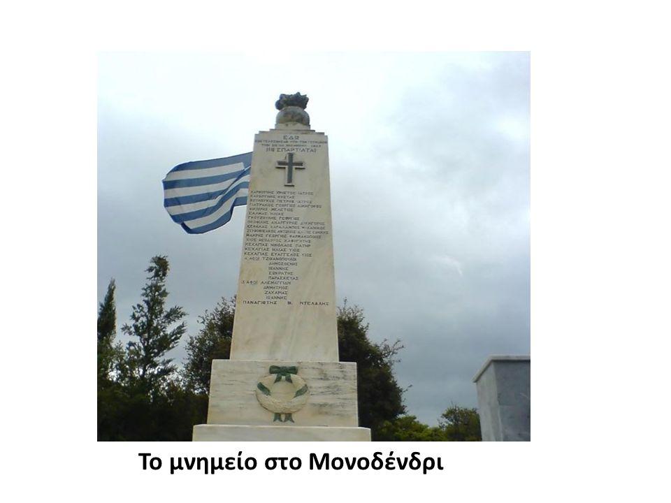 Το μνημείο στο Μονοδένδρι