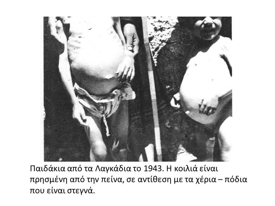 Παιδάκια από τα Λαγκάδια το 1943