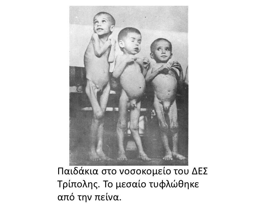 Παιδάκια στο νοσοκομείο του ΔΕΣ Τρίπολης