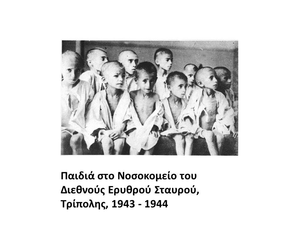 Παιδιά στο Νοσοκομείο του Διεθνούς Ερυθρού Σταυρού, Τρίπολης, 1943 - 1944