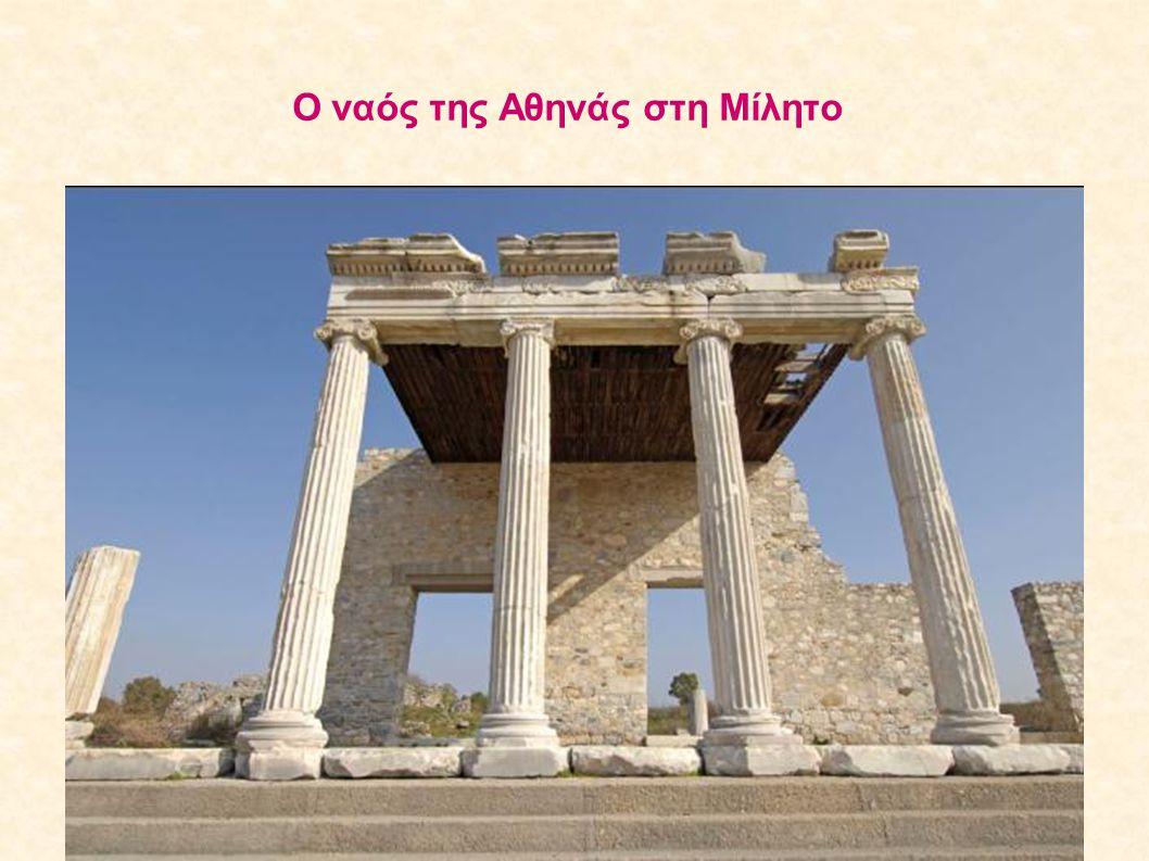 Ο ναός της Αθηνάς στη Μίλητο