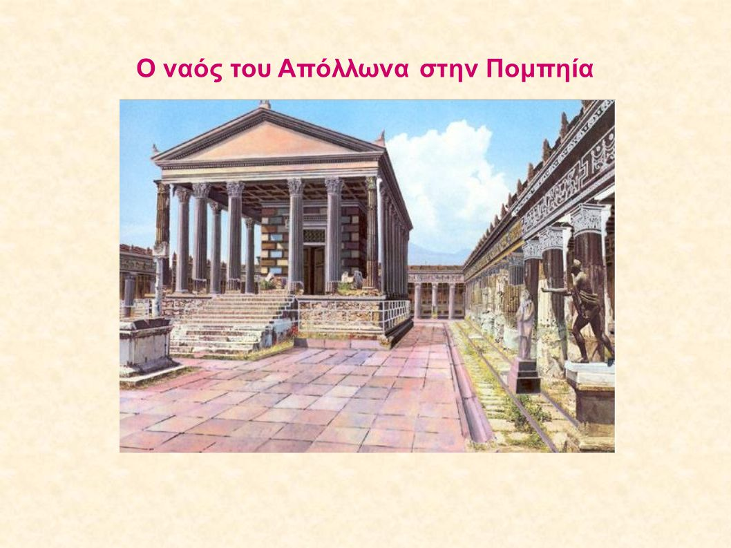 Ο ναός του Απόλλωνα στην Πομπηία