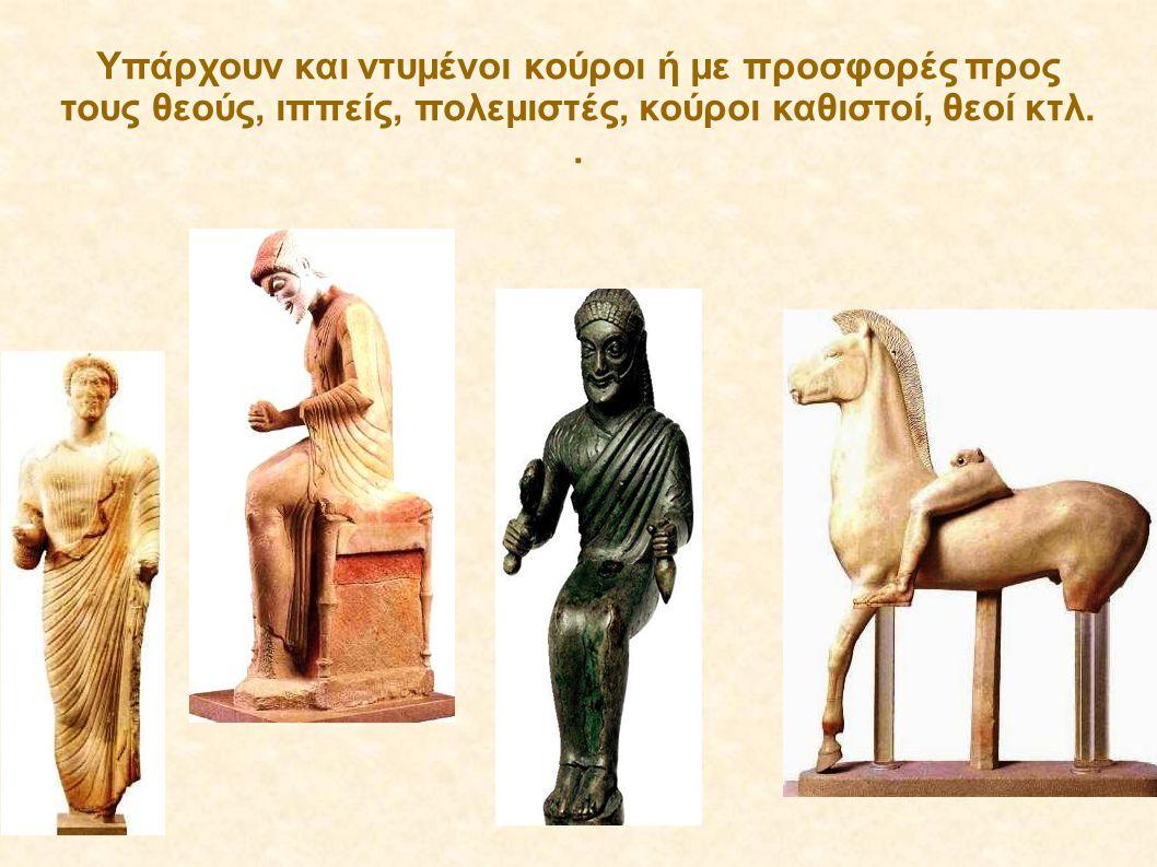 Υπάρχουν και ντυμένοι κούροι ή με προσφορές προς τους θεούς, ιππείς, πολεμιστές, κούροι καθιστοί, θεοί κτλ.