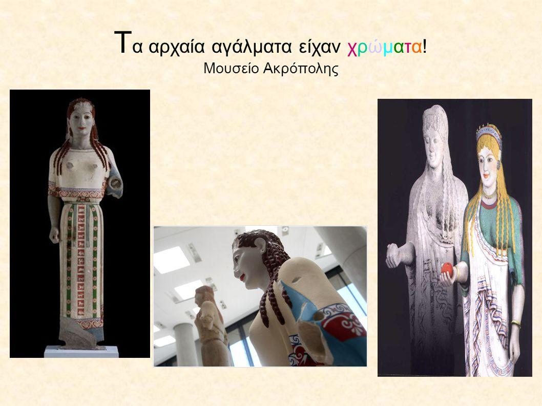 Τα αρχαία αγάλματα είχαν χρώματα! Μουσείο Ακρόπολης