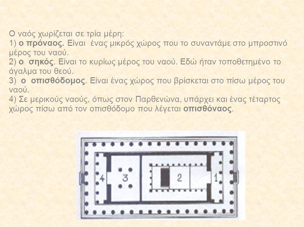 Ο ναός χωρίζεται σε τρία μέρη: