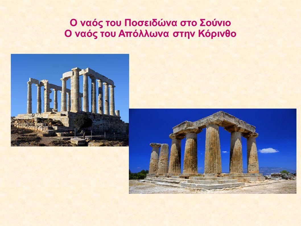 Ο ναός του Ποσειδώνα στο Σούνιο Ο ναός του Απόλλωνα στην Κόρινθο