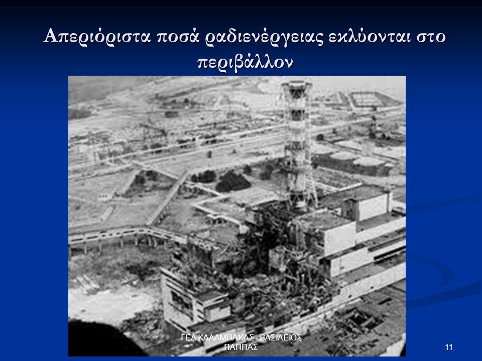Απεριόριστα ποσά ραδιενέργειας εκλύονται στο περιβάλλον