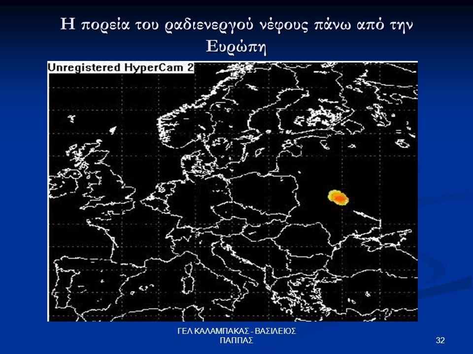 Η πορεία του ραδιενεργού νέφους πάνω από την Ευρώπη