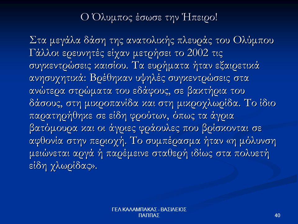 Ο Όλυμπος έσωσε την Ήπειρο!