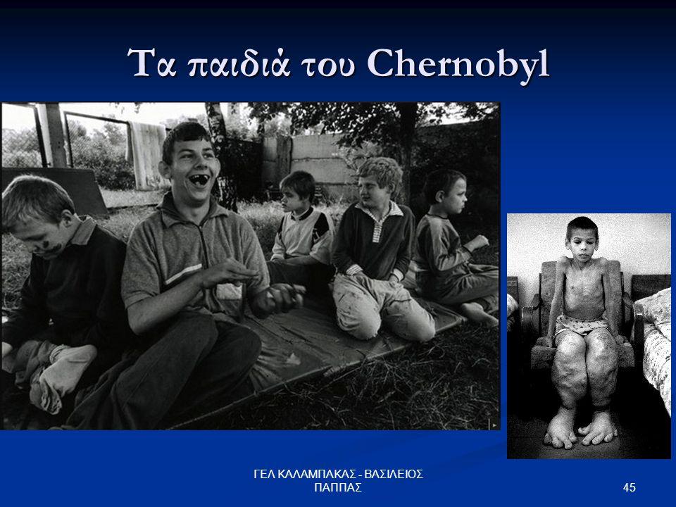 Τα παιδιά του Chernobyl