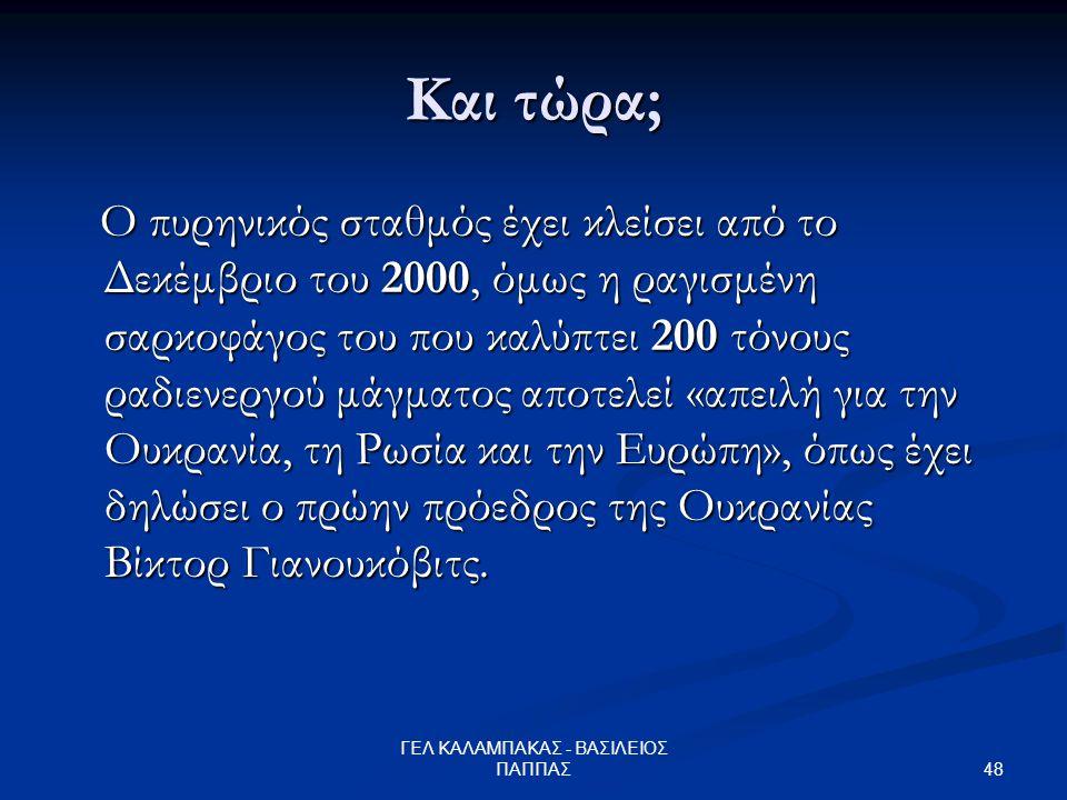 ΓΕΛ ΚΑΛΑΜΠΑΚΑΣ - ΒΑΣΙΛΕΙΟΣ ΠΑΠΠΑΣ