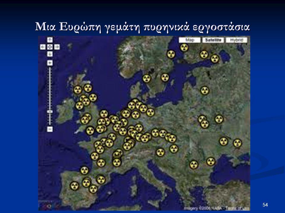 Μια Ευρώπη γεμάτη πυρηνικά εργοστάσια