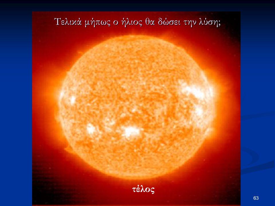 Τελικά μήπως ο ήλιος θα δώσει την λύση;