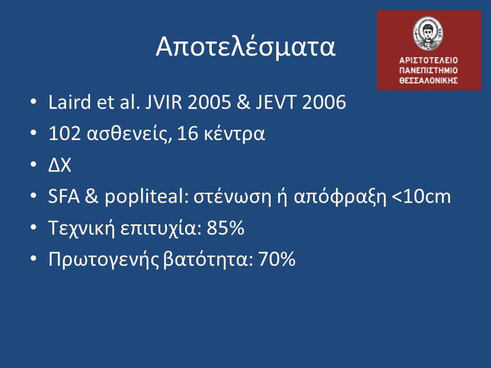 Αποτελέσματα Laird et al. JVIR 2005 & JEVT 2006