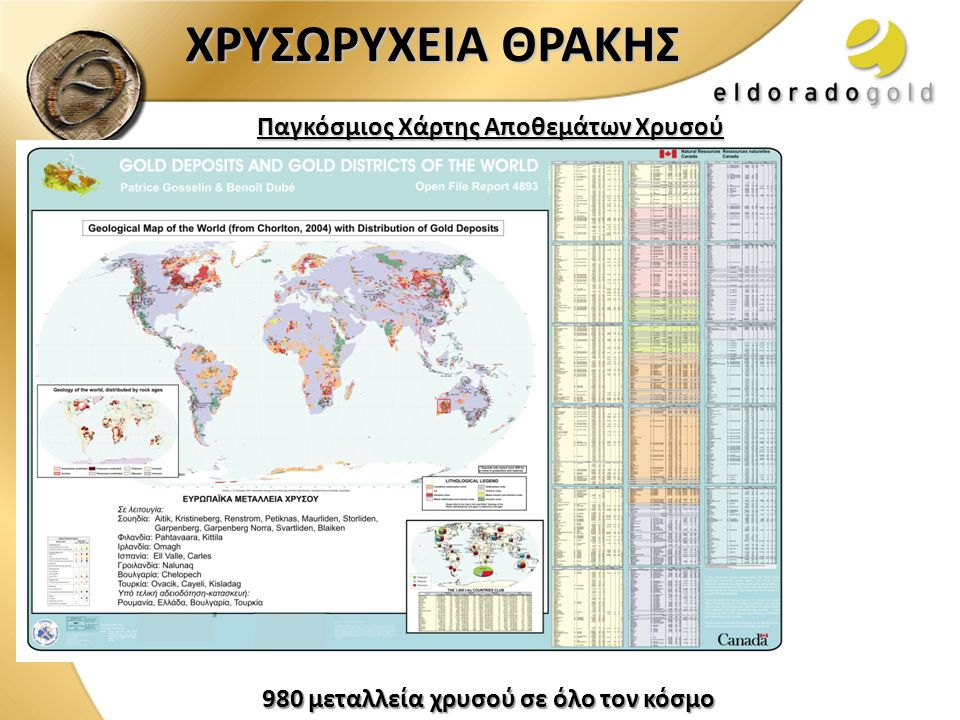 ΧΡΥΣΩΡΥΧΕΙΑ ΘΡΑΚΗΣ Παγκόσμιος Χάρτης Αποθεμάτων Χρυσού