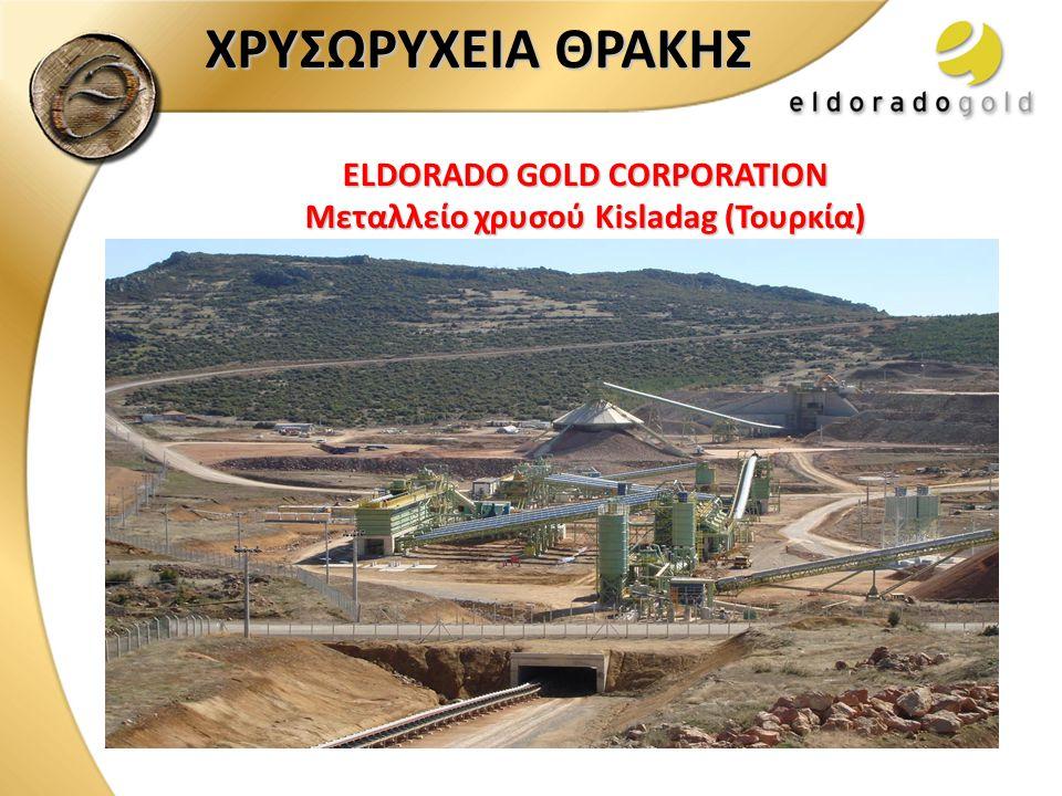 ELDORADO GOLD CORPORATION Μεταλλείο χρυσού Kisladag (Τουρκία)