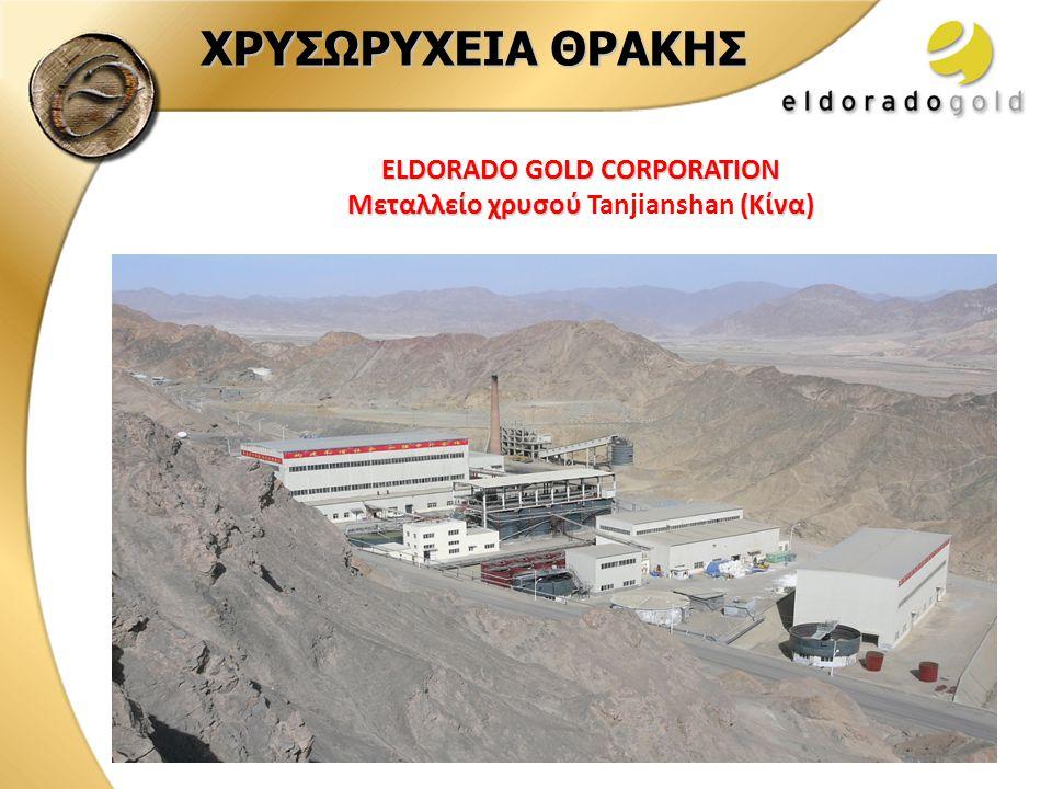 ELDORADO GOLD CORPORATION Μεταλλείο χρυσού Tanjianshan (Κίνα)