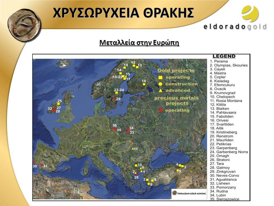 ΧΡΥΣΩΡΥΧΕΙΑ ΘΡΑΚΗΣ Μεταλλεία στην Ευρώπη
