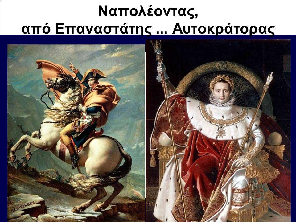 Ναπολέοντας, από Επαναστάτης ... Αυτοκράτορας
