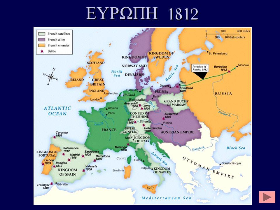 ΕΥΡΩΠΗ 1812