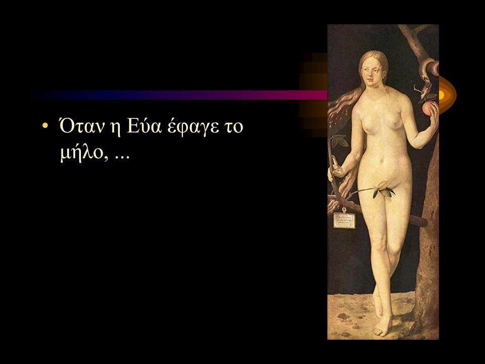Όταν η Εύα έφαγε το μήλο, ...