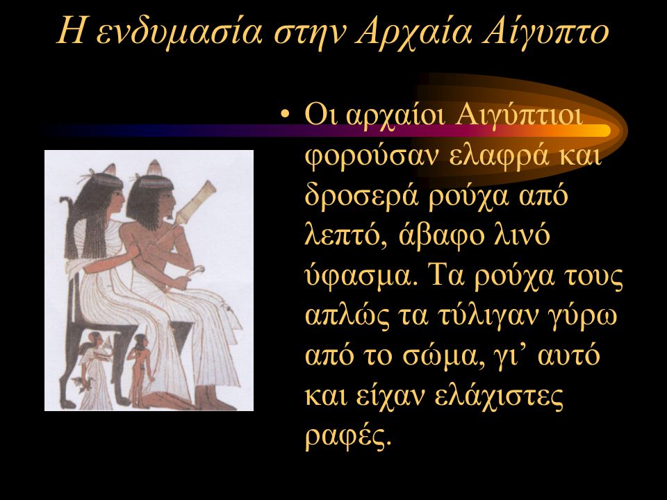 Η ενδυμασία στην Αρχαία Αίγυπτο
