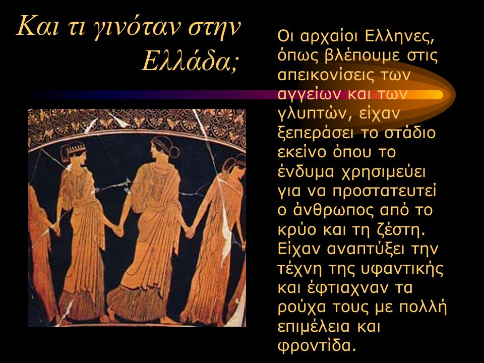 Και τι γινόταν στην Ελλάδα;